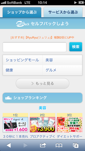 A8.netスマートフォン