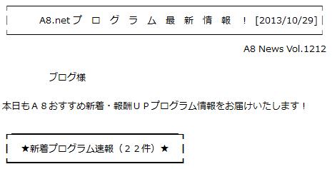 プログラム最新情報メール