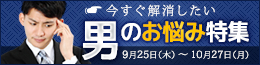 onayami201409_260
