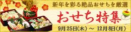 osechi201409_260