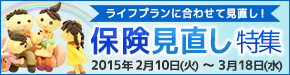 hoken2015_290
