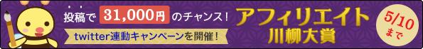 ban_senryu01