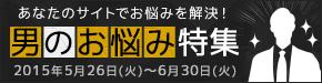 onayami2015_290