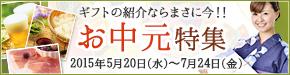 summergift2015_290
