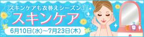 skincare2015_290