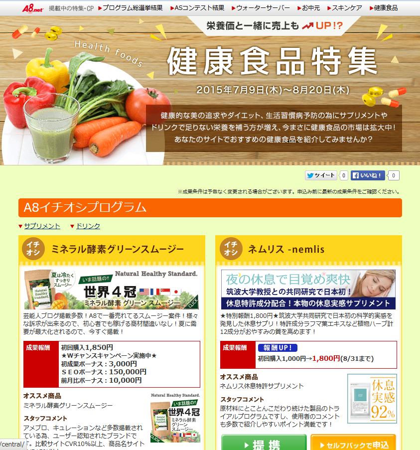 健康食品特集