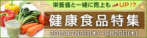healthfood2015_290