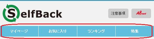 A8.netトップページ - A8セルフバック