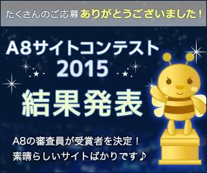 sitecontest2015_300