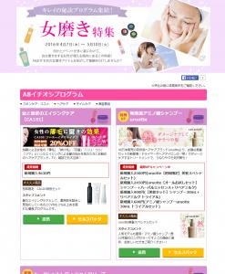【A8特集】キレイの秘訣プログラム集結!女磨き特集!