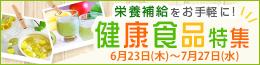 healthfood2016_260