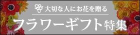 2015flowergift_280