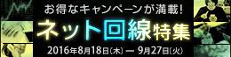netline2016_260