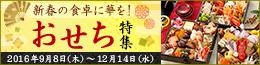 osechi2016_260