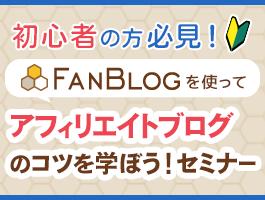 fanblogsemi2016_265