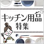 sban_2016kichen_item