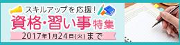 shikaku2016_260