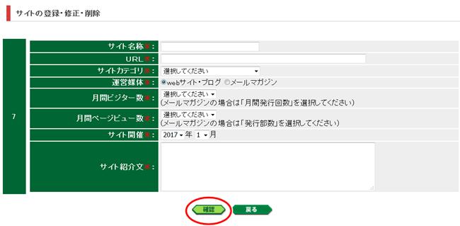 ○リサイズサイト登録入力フォーム