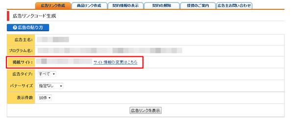 リサイズ○広告リンク作成画面