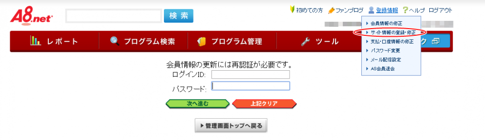 サイト情報の修正