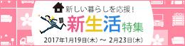 newlife2016_260