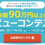 ≪結果発表≫★レビューコンテスト★【A8フェ...