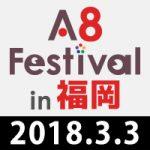 ≪福岡≫広告主ブース情報・特典公開!!【A8...