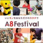 ★本日開催★A8フェスティバル2018in大阪