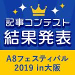 記事コンテスト結果発表!【A8フェスティバル2019in大阪】