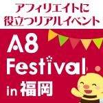 イベントサイトリリースいたしました!【A8フェスティバル2020in福岡】