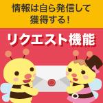 新機能!リクエストを送って情報収集を強化【A8フ...